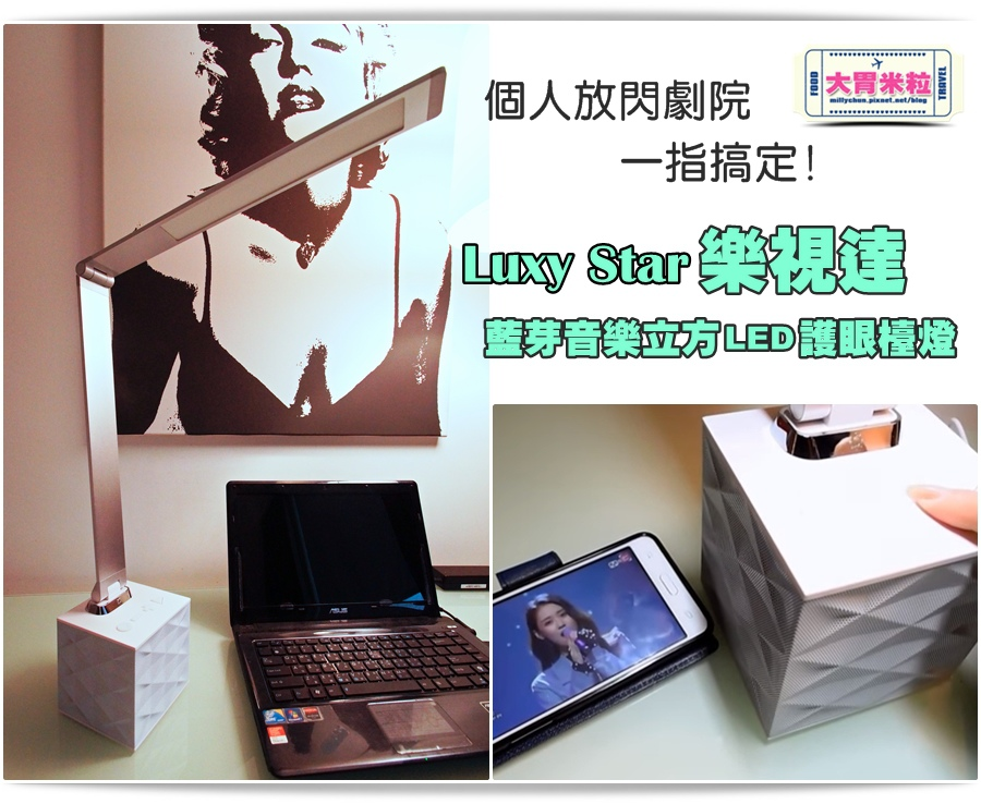 Luxy Star樂視達@大胃米粒00023.jpg