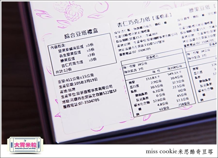 米思酷奇堅果豆塔禮盒-喜餅推薦-millychun0003.jpg