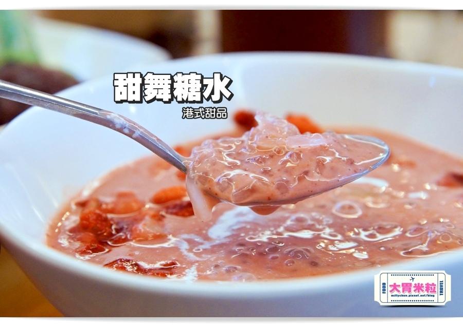 高雄甜舞糖水@港式創意甜品推薦@大胃米粒0039.jpg
