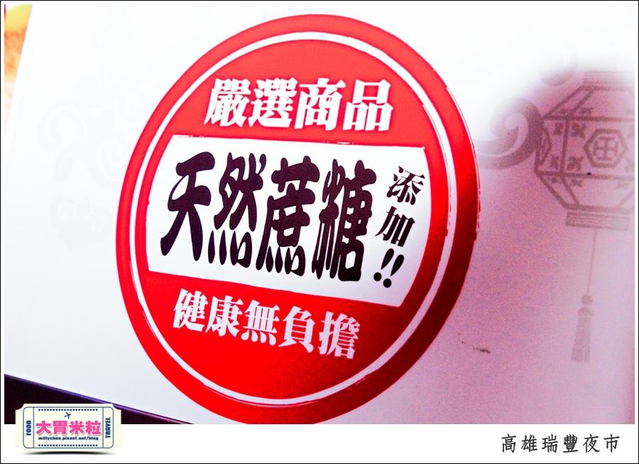 高雄瑞豐夜市必吃推薦@港仔找茶凍檸茶@大胃米粒0030.jpg