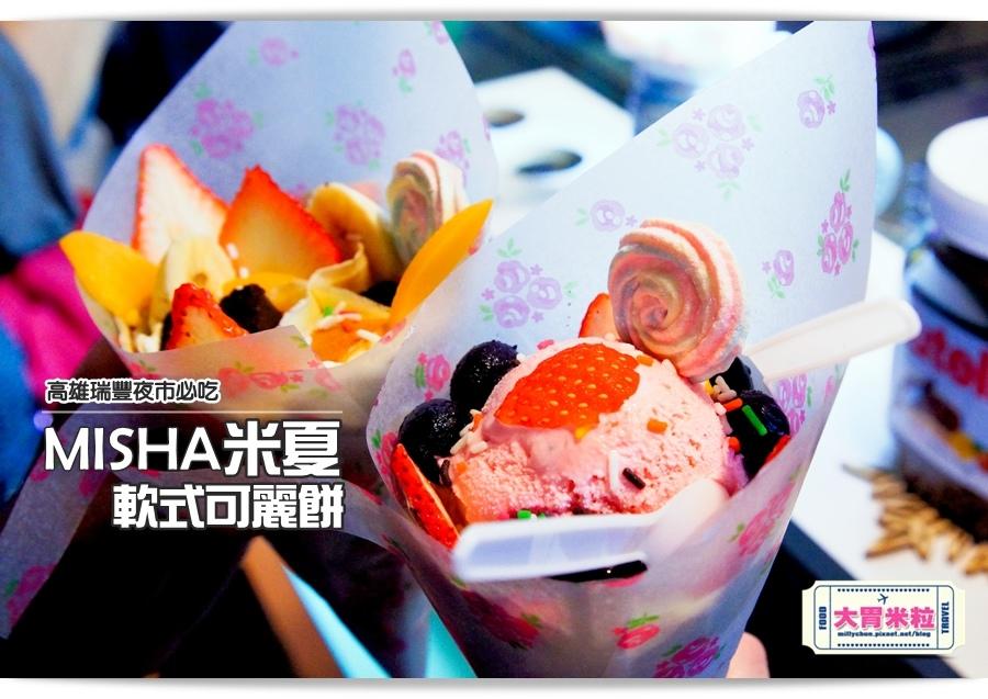 高雄瑞豐夜市必吃推薦@米夏軟式可麗餅推薦@大胃米粒0045.jpg