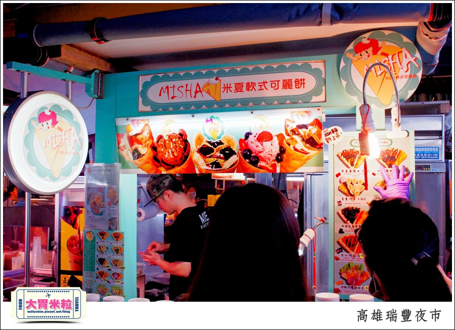 高雄瑞豐夜市必吃推薦@米夏軟式可麗餅推薦@大胃米粒0004.jpg