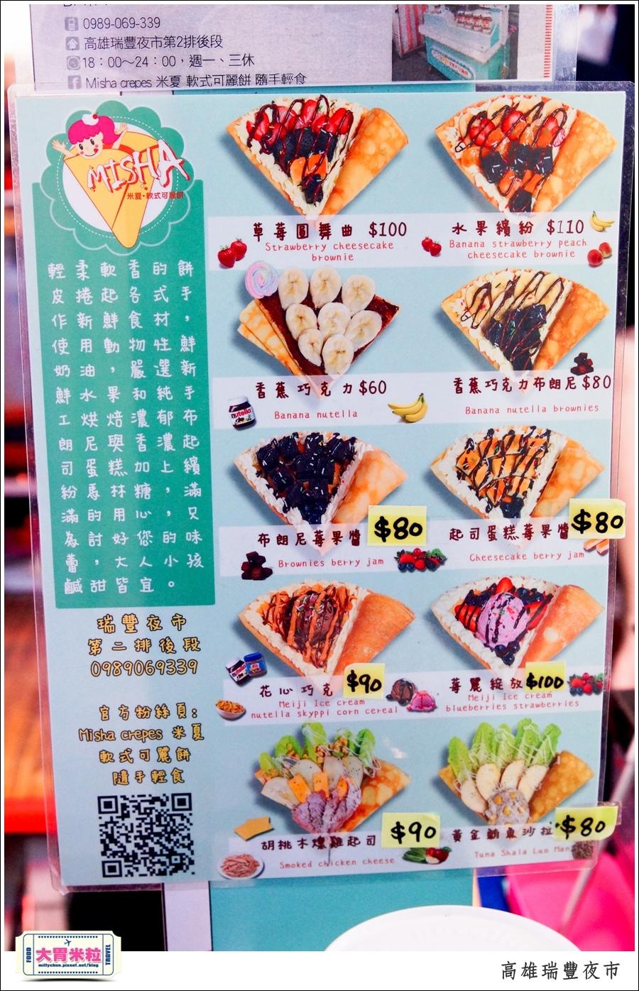 高雄瑞豐夜市必吃推薦@米夏軟式可麗餅推薦@大胃米粒0006.jpg