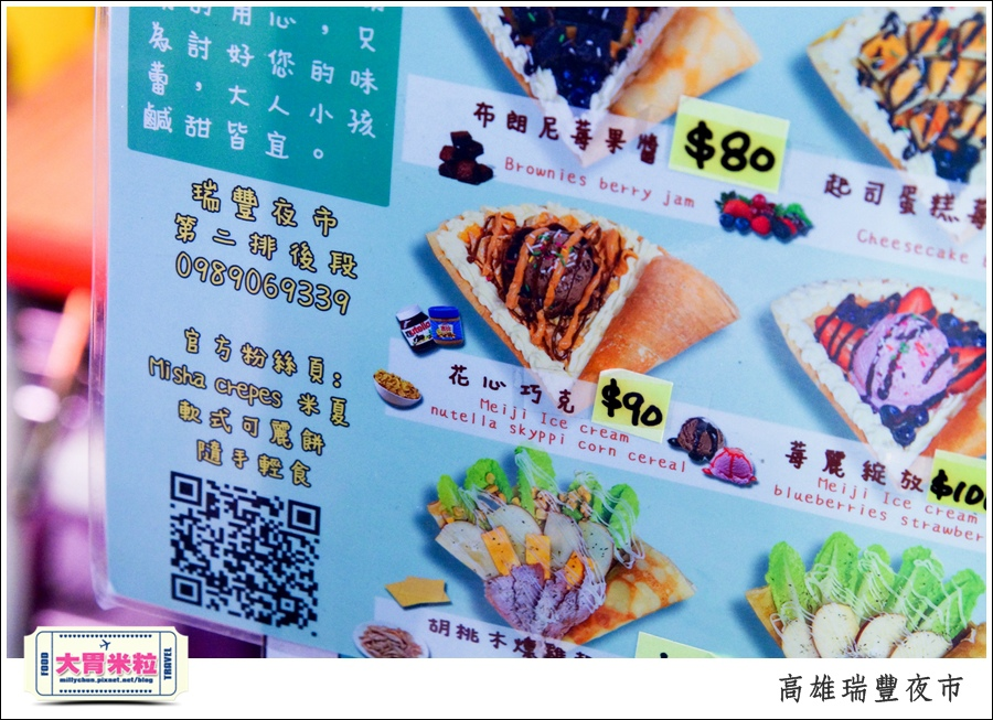 高雄瑞豐夜市必吃推薦@米夏軟式可麗餅推薦@大胃米粒0044.jpg