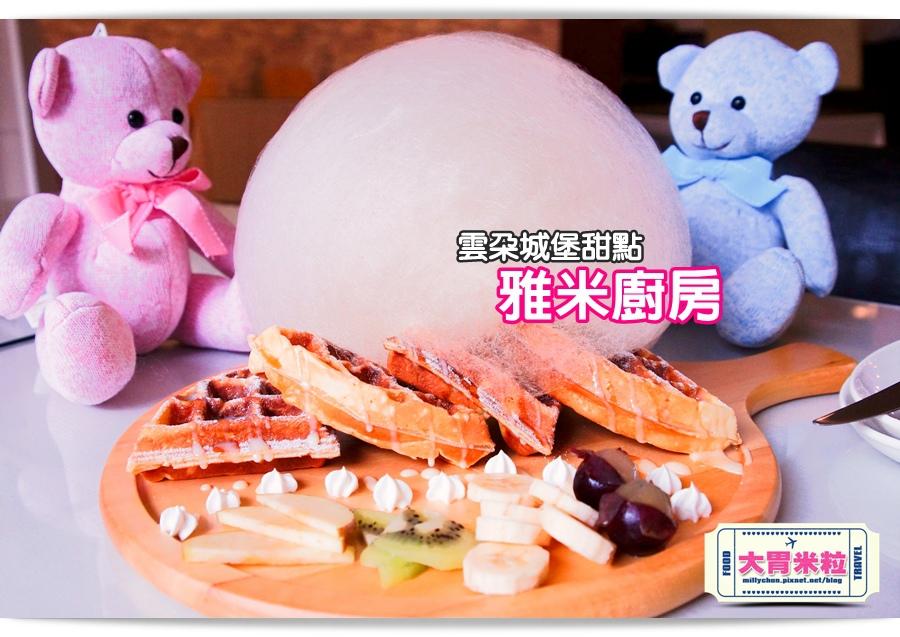 高雄雅米廚房YummyKitchen@大胃米粒0048.jpg