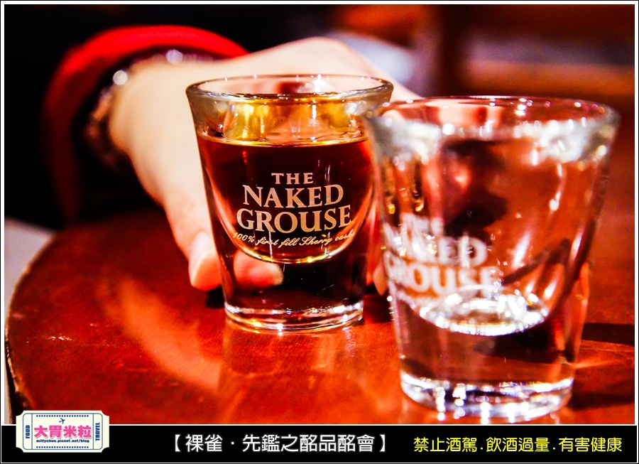 裸雀威士忌先鑑之酩品酩會@蘇格蘭威士忌推薦@初次雪莉桶@大胃米粒0055.jpg