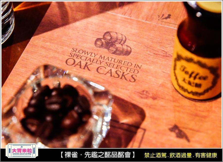 裸雀威士忌先鑑之酩品酩會@蘇格蘭威士忌推薦@初次雪莉桶@大胃米粒0013.jpg