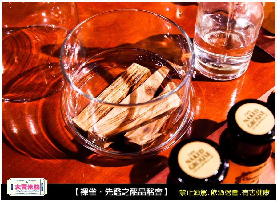 裸雀威士忌先鑑之酩品酩會@蘇格蘭威士忌推薦@初次雪莉桶@大胃米粒0029.jpg