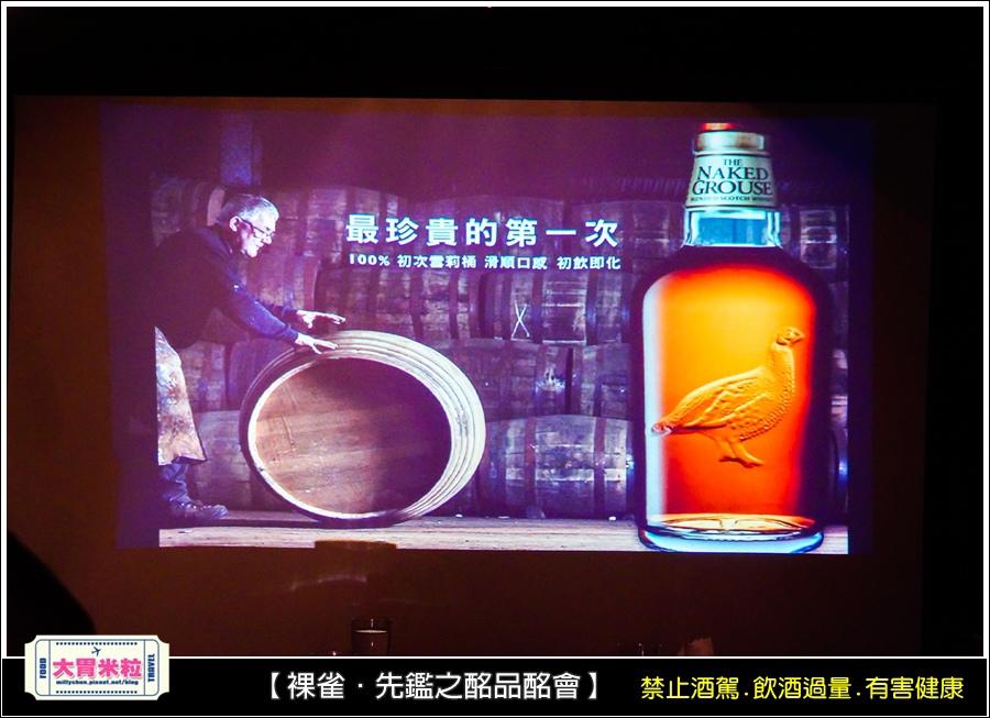 裸雀威士忌先鑑之酩品酩會@蘇格蘭威士忌推薦@初次雪莉桶@大胃米粒0032.jpg