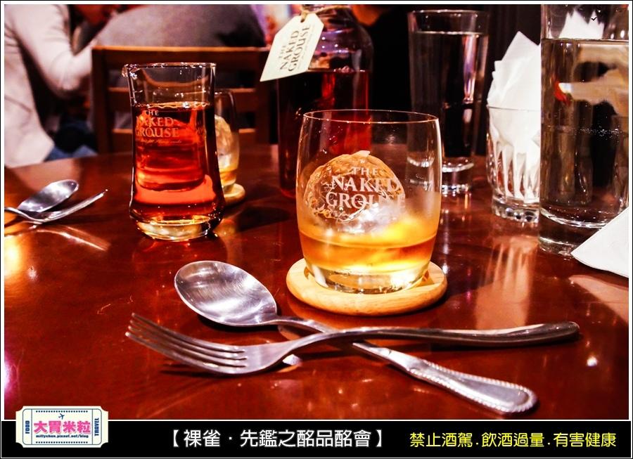 裸雀威士忌先鑑之酩品酩會@蘇格蘭威士忌推薦@初次雪莉桶@大胃米粒0062.jpg
