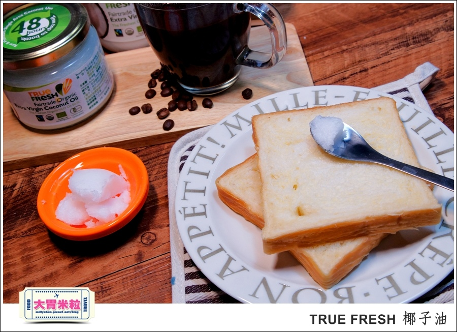 TRUE FRESH椰子油料理推薦@大胃米粒0012.jpg