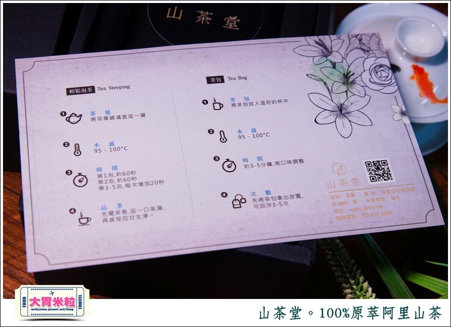 山茶堂100%原萃阿里山茶@阿里山烏龍茶葉推薦@大胃米粒0013.jpg
