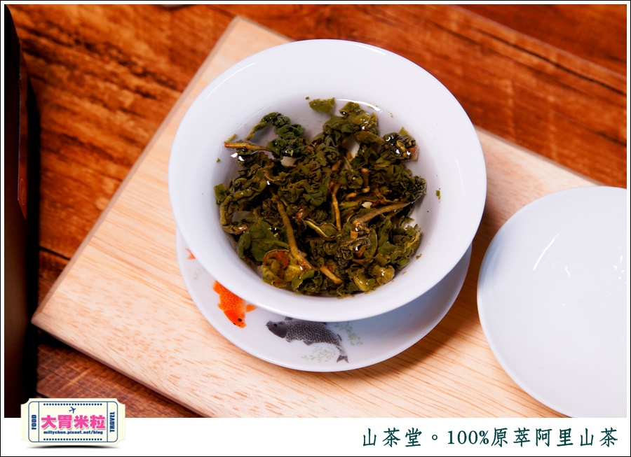 山茶堂100%原萃阿里山茶@阿里山烏龍茶葉推薦@大胃米粒0018.jpg