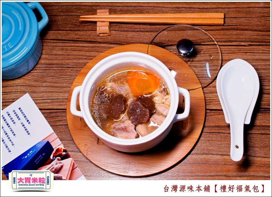 台灣源味本舖禮好福氣包@老菜脯料理推薦@大胃米粒0015.jpg