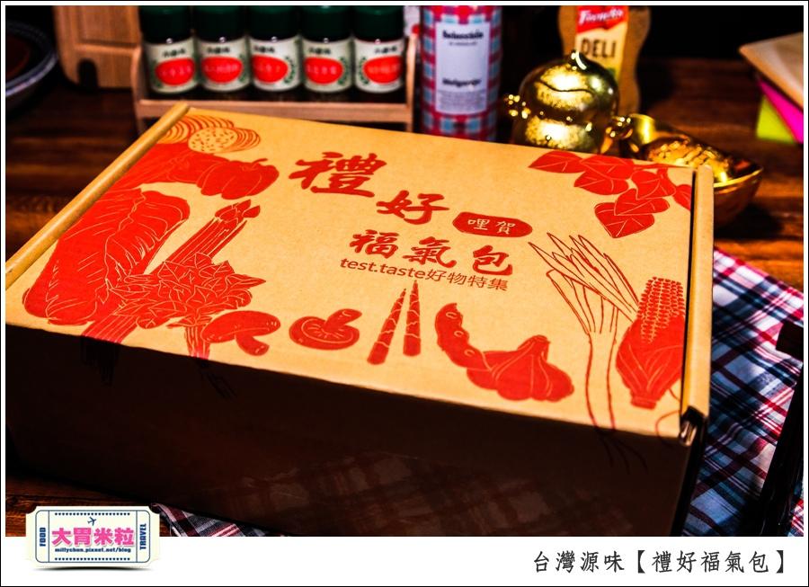 台灣有機黑豆水推薦@台灣源味禮好福氣包@大胃米粒0002.jpg