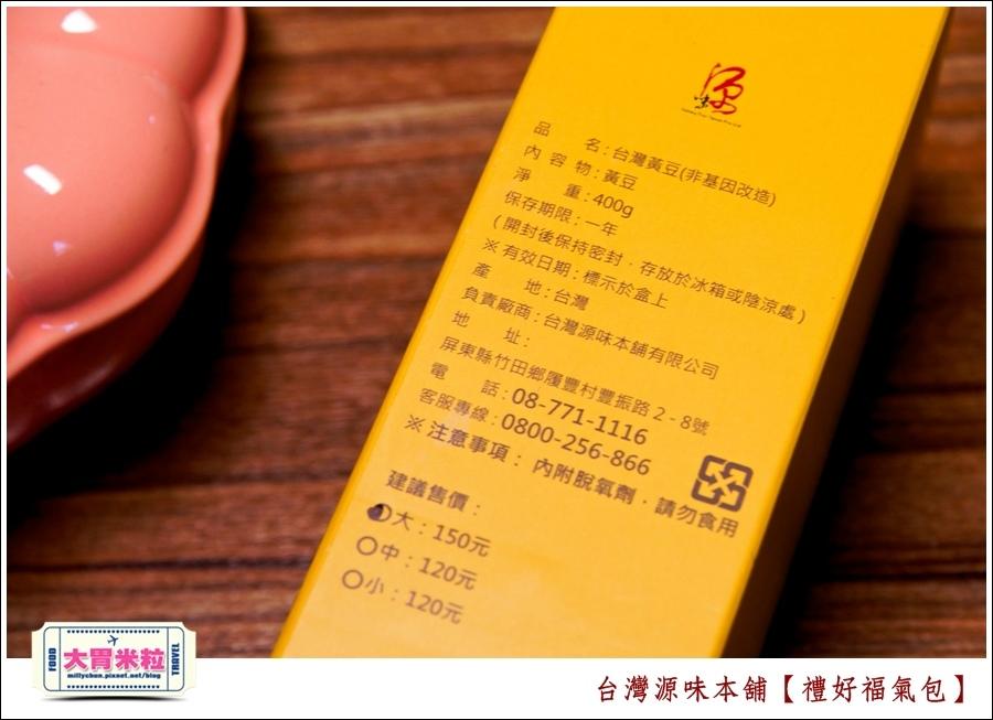 台灣源味本舖禮好福氣包@黃豆料理推薦@大胃米粒0002.jpg