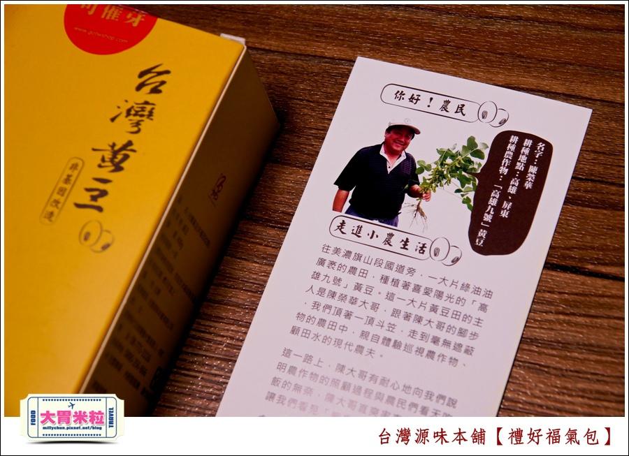 台灣源味本舖禮好福氣包@黃豆料理推薦@大胃米粒0004.jpg