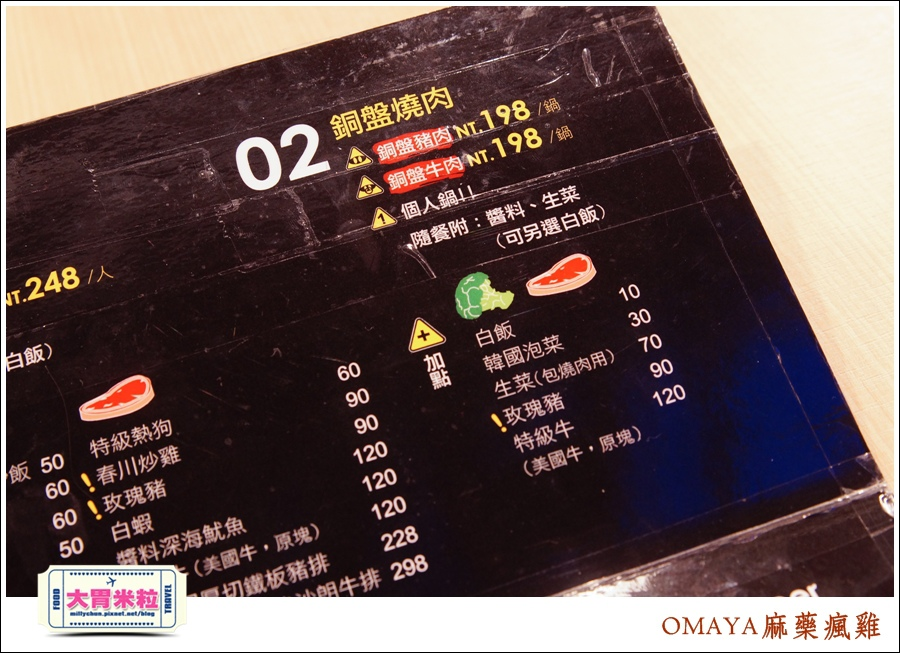 OMAYA麻藥瘋雞屏東店@韓國春川炒雞推薦@大胃米粒0022.jpg