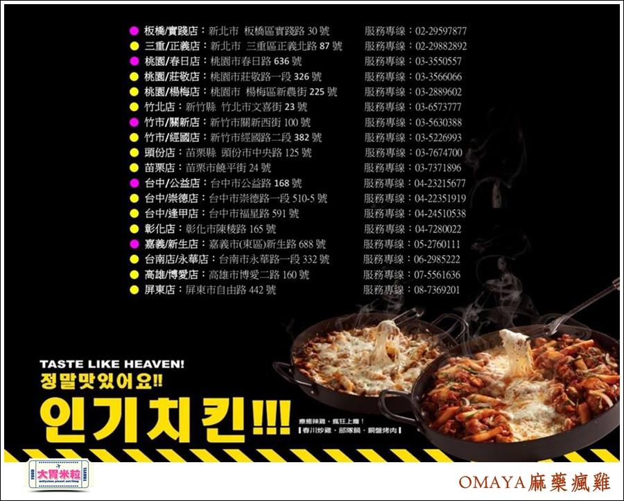 OMAYA麻藥瘋雞屏東店@韓國春川炒雞推薦@大胃米粒0071 (2).jpg