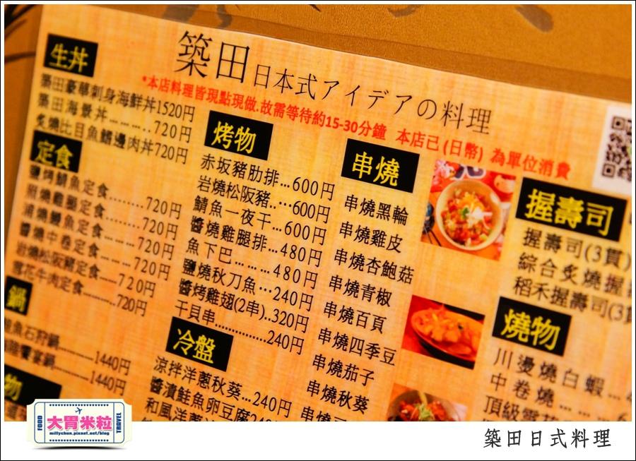 高雄築田日式定食串燒料理推薦@大胃米粒0027.jpg