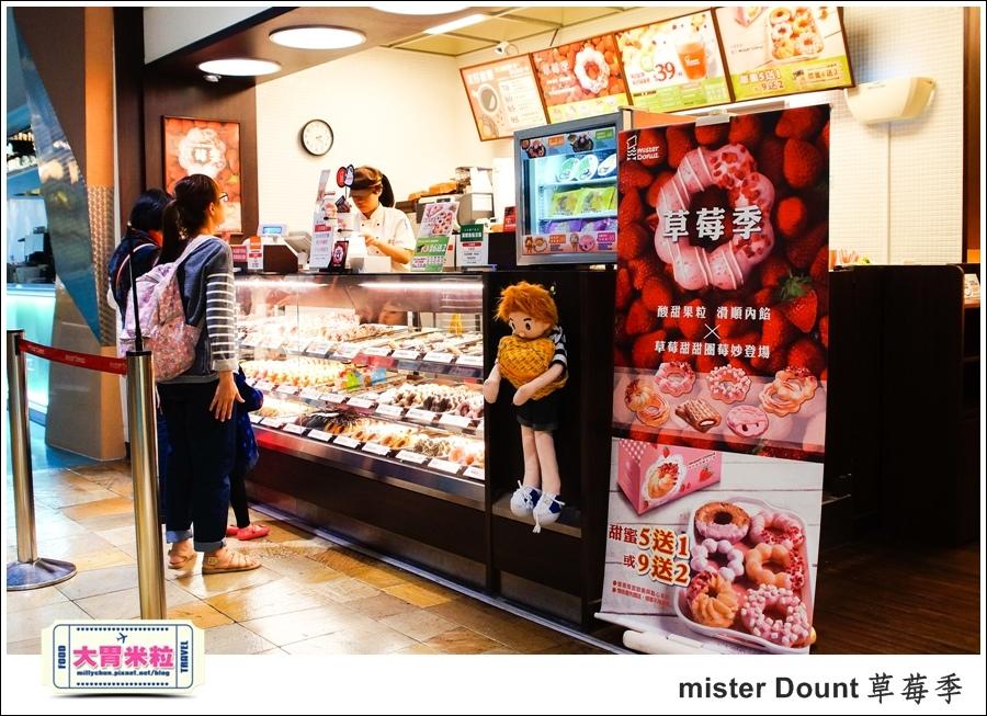 mister Dounth草莓季甜甜圈推薦@大胃米粒0002.jpg