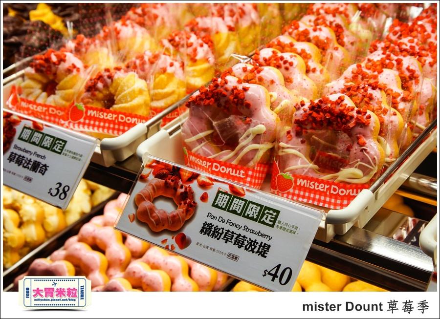mister Dounth草莓季甜甜圈推薦@大胃米粒0007.jpg