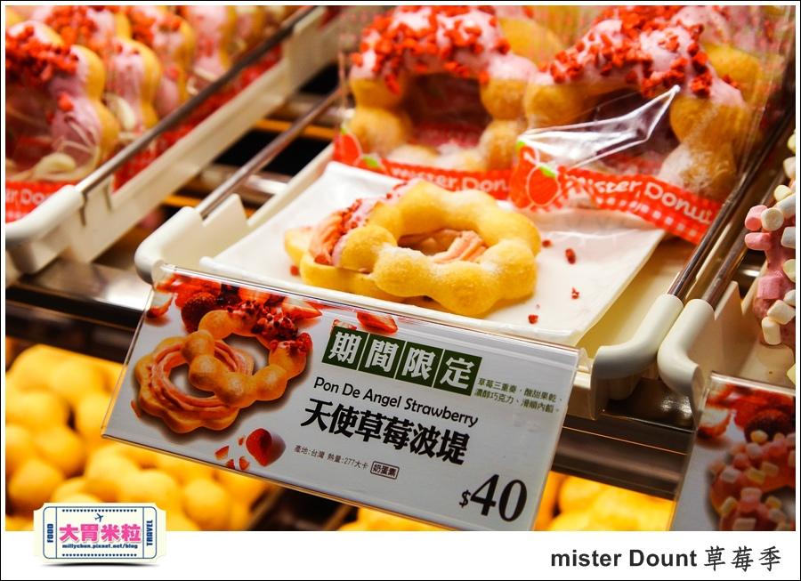 mister Dounth草莓季甜甜圈推薦@大胃米粒0008.jpg