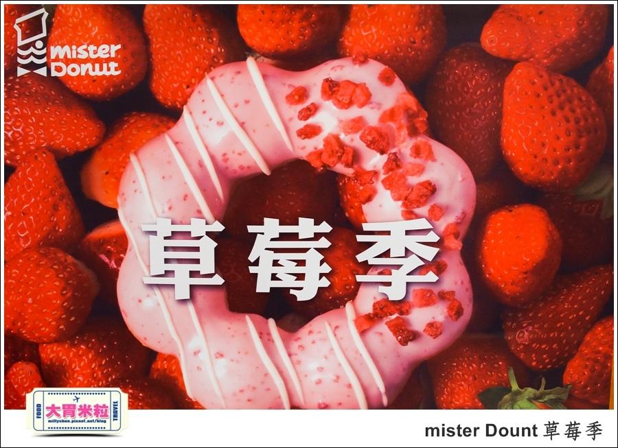 mister Dounth草莓季甜甜圈推薦@大胃米粒0012.jpg