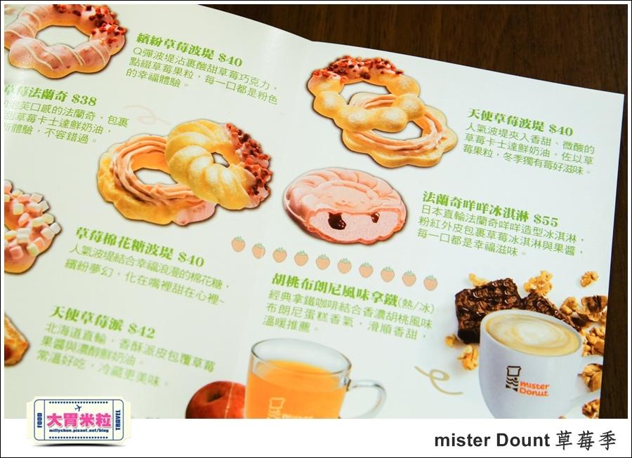 mister Dounth草莓季甜甜圈推薦@大胃米粒0015.jpg