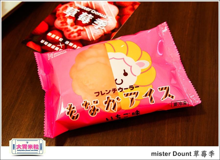 mister Dounth草莓季甜甜圈推薦@大胃米粒0017.jpg