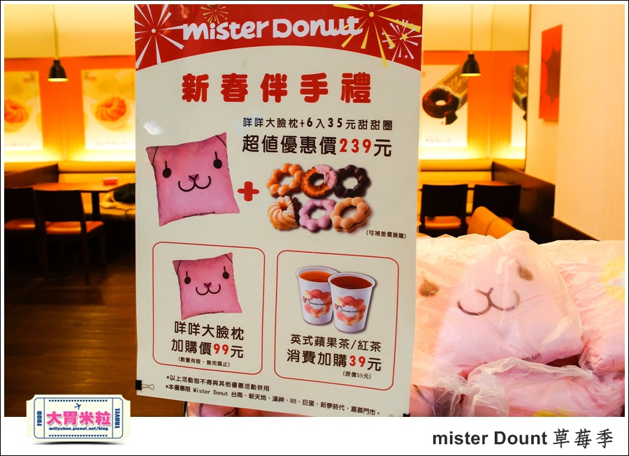 mister Dounth草莓季甜甜圈推薦@大胃米粒0040.jpg