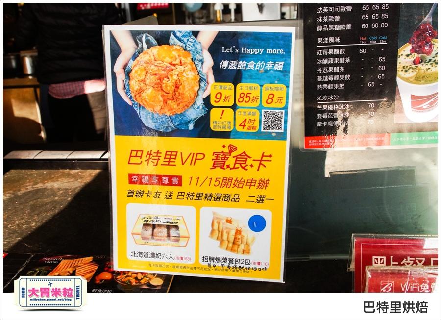 巴特里烘焙中正店@爆漿起士塔推薦@大胃米粒0067.jpg
