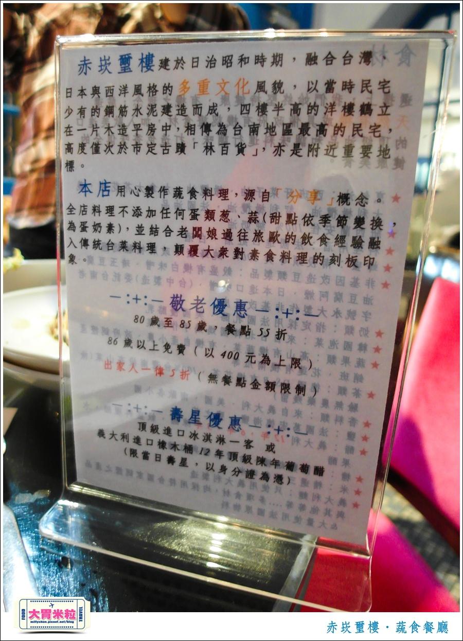 台南赤崁璽樓蔬食餐廳@台南素食推薦@大胃米粒0021.jpg