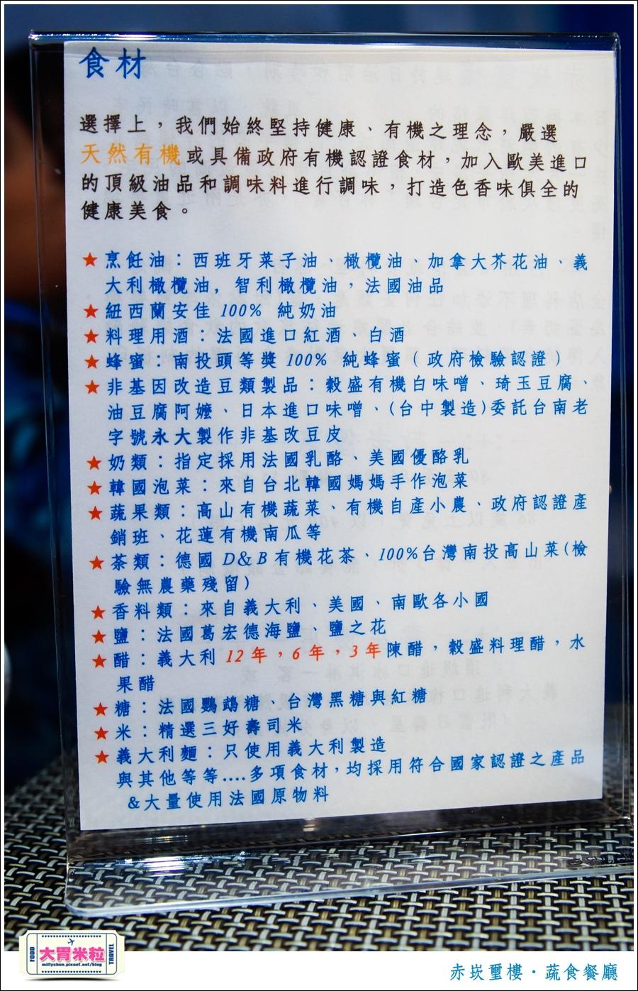 台南赤崁璽樓蔬食餐廳@台南素食推薦@大胃米粒0020.jpg