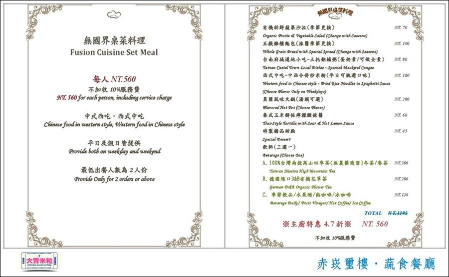 台南赤崁璽樓蔬食餐廳@台南素食推薦@大胃米粒0079.jpg