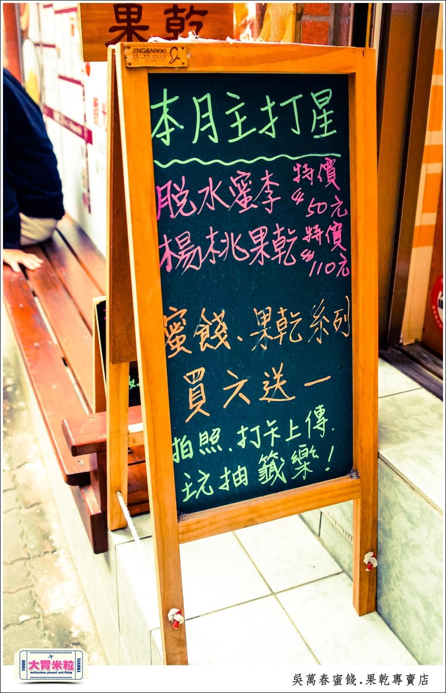 吳萬春蜜餞.水果乾專賣店(武廟店@台南蜜餞推薦@大胃米粒0053.jpg