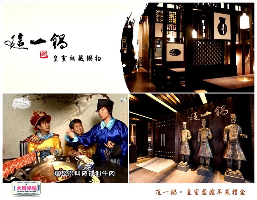 這一鍋皇室圍爐年菜禮盒推薦@大胃米粒0037.jpg