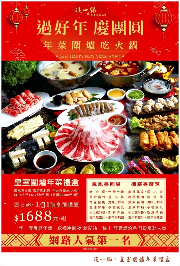 這一鍋皇室圍爐年菜禮盒推薦@大胃米粒0042.jpg