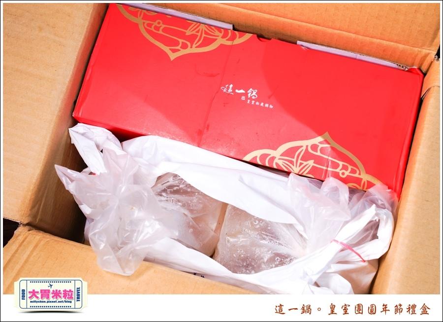 這一鍋皇室圍爐年菜禮盒推薦@大胃米粒0001.jpg