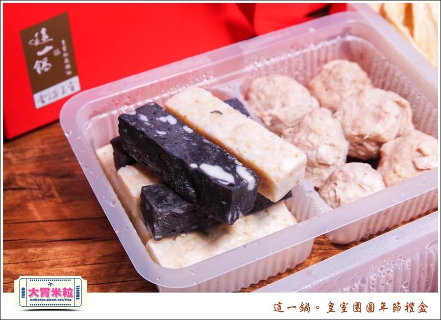 這一鍋皇室圍爐年菜禮盒推薦@大胃米粒0015.jpg