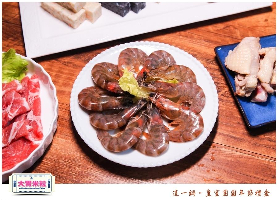 這一鍋皇室圍爐年菜禮盒推薦@大胃米粒0024.jpg