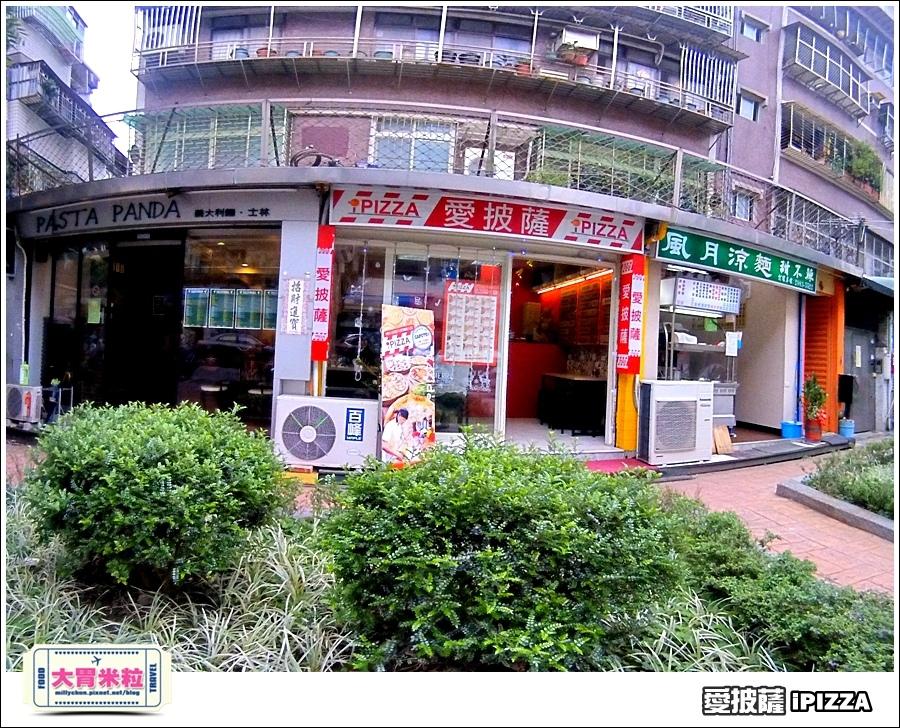 台北愛披薩IPIZZA@台北士林手工披薩推薦@大胃米粒0001.jpg