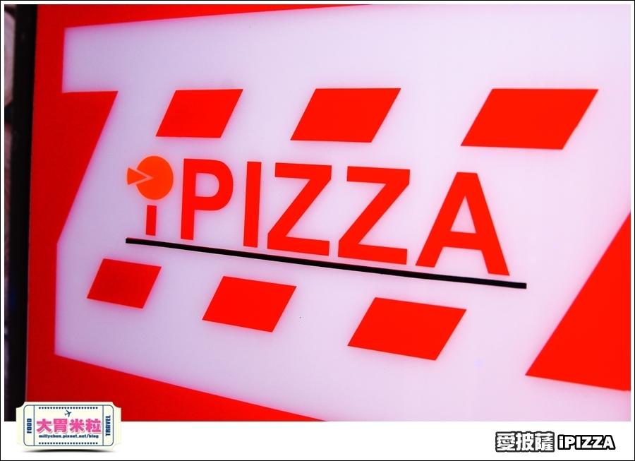 台北愛披薩IPIZZA@台北士林手工披薩推薦@大胃米粒0004.jpg