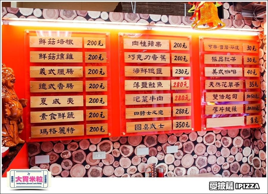 台北愛披薩IPIZZA@台北士林手工披薩推薦@大胃米粒0007.jpg