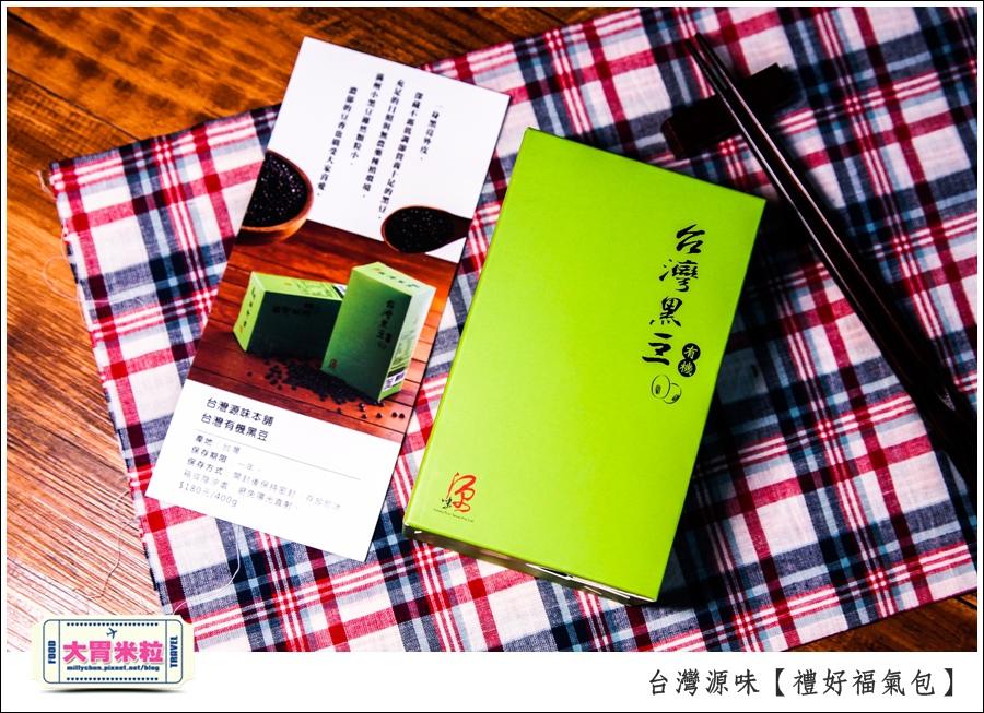 台灣有機黑豆水推薦@台灣源味禮好福氣包@大胃米粒0005.jpg