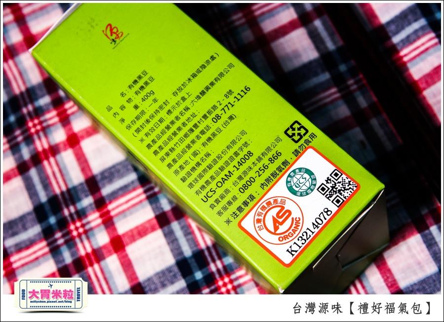 台灣有機黑豆水推薦@台灣源味禮好福氣包@大胃米粒0006.jpg