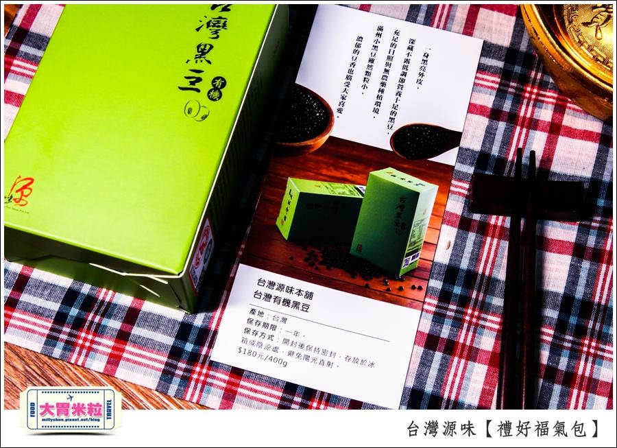 台灣有機黑豆水推薦@台灣源味禮好福氣包@大胃米粒0007.jpg