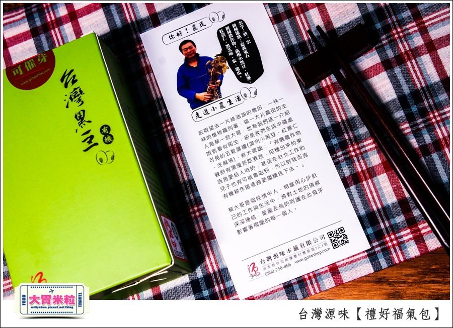 台灣有機黑豆水推薦@台灣源味禮好福氣包@大胃米粒0009.jpg