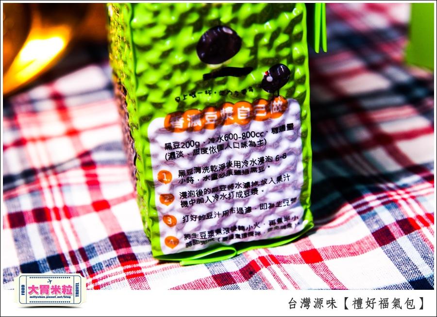 台灣有機黑豆水推薦@台灣源味禮好福氣包@大胃米粒0014.jpg