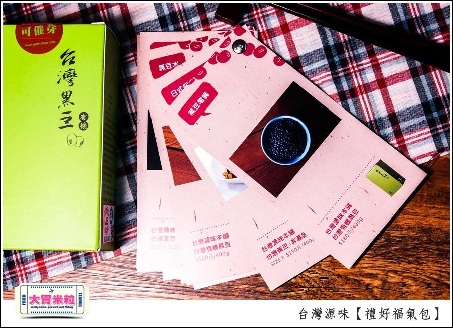 台灣有機黑豆水推薦@台灣源味禮好福氣包@大胃米粒0017.jpg